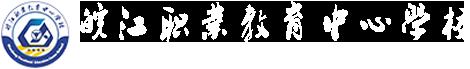 皖江職業教育中心(xin)學校